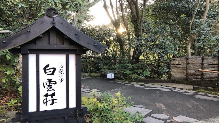2020_3_18~9_湯河原温泉_白雲荘 - 248
