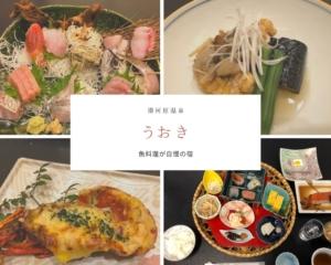 【うおき】②夕食・朝食編*魚づくしのおいしい料理が食べられる|湯河原温泉