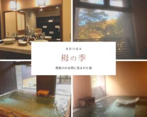 【栂の季(つがのき)】②大浴場編*男女入替制で2つのお風呂が楽しめる|鬼怒川温泉
