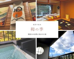 【栂の季(つがのき)】①建物&部屋編*自然のなかにある静かな宿、観光名所にも近い|鬼怒川温泉
